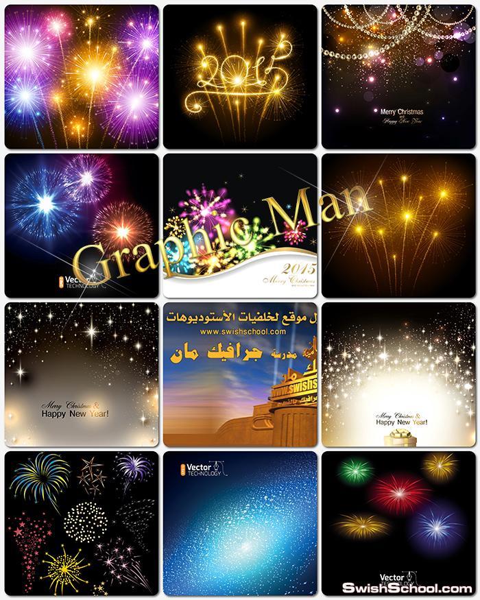 خلفيات العاب ناريه eps - فيكتور تصاميم مناسبات السنه الجديده 2015