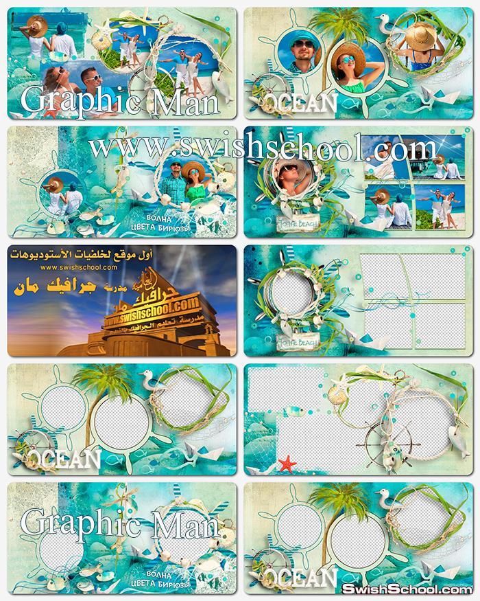 البوم بحر وصيف لصور الاجازاتpsd - فريمات بحر مفرغه لاستديوهات التصوير