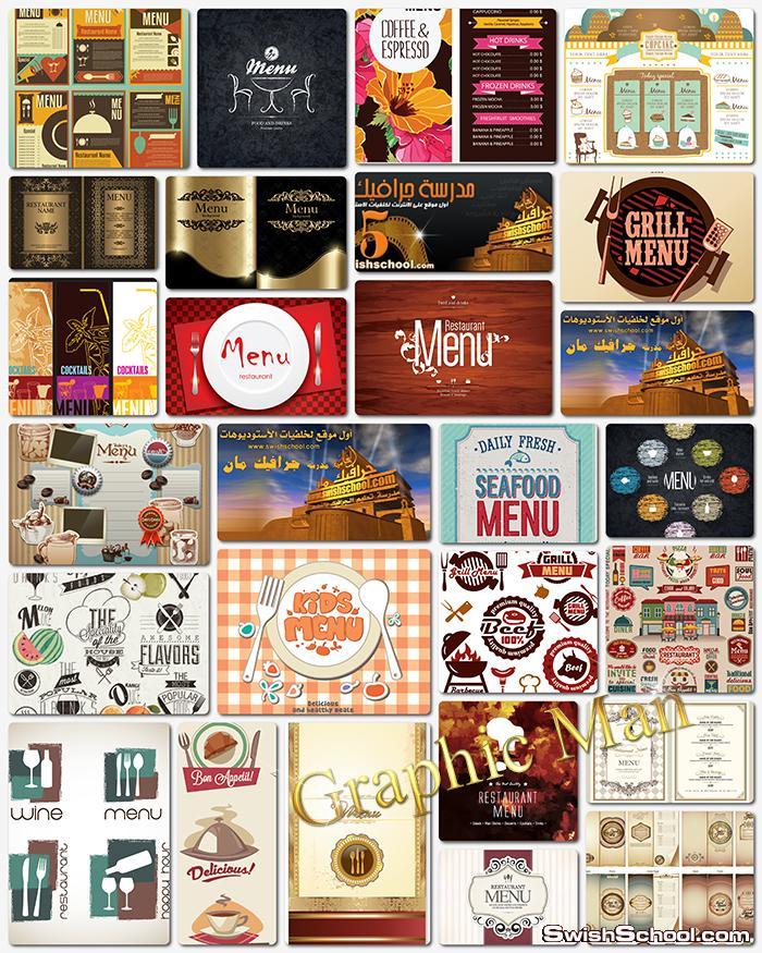 فيكتور جرافيك قائمه طعام لاصحاب المطاعم eps - الجزء الثاني