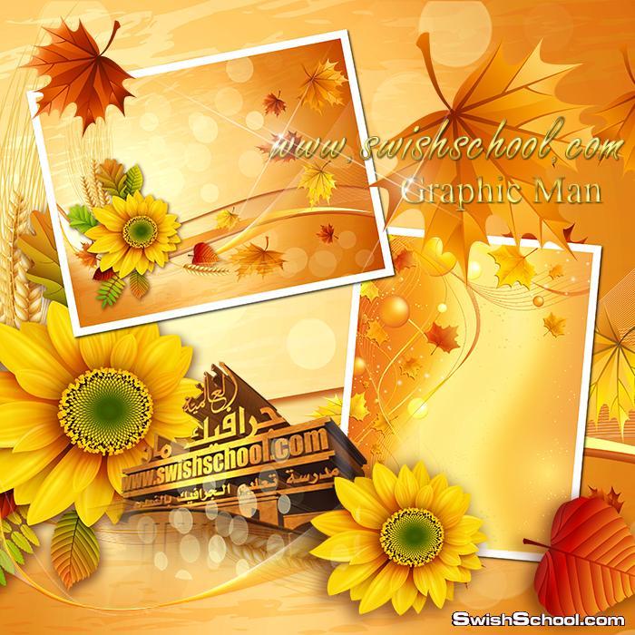 خلفيات فوتوشوب ساحره psd - قوالب الخريف الذهبيه متعدده الليرات لتصاميم الاستديوهات