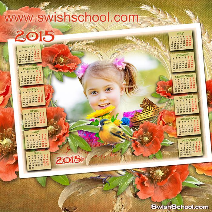 تقويم العام الجديد 2015 - فريم الصيف مع تقويم السنه الجديده متعدد الليرات psd , png