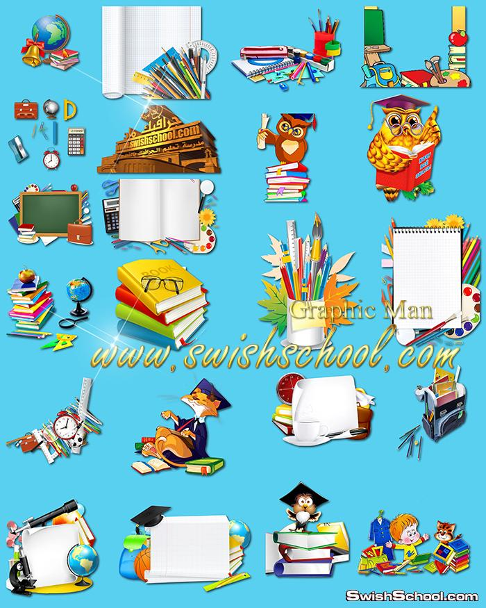 سكرابز العوده للمدرسه - صور مقصوصه ادوات مدرسيه لتصاميم الطلبه والمعلمين - الجزء الاول