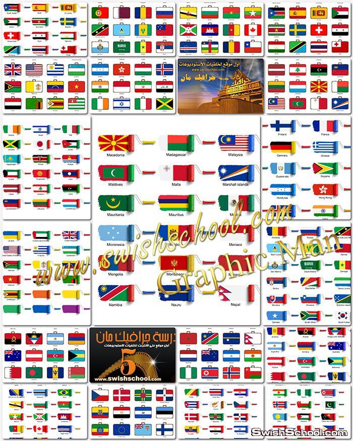 فيكتور اعلام الدول للتصاميم الرياضيه eps - ملفات Vector لبرنامج اليستريتور - الجزء الثاني