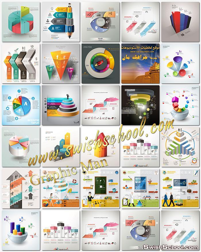 كولكشن فيكتور انفوجرافيك للدعايه والاعلان eps - الجزء الرابع