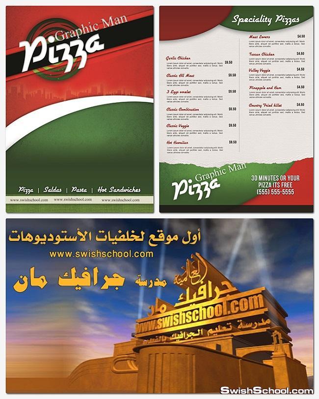 منيو مطعم بيتزا فصل الوان ملف مفتوح psd للدعايه والاعلان والطابع