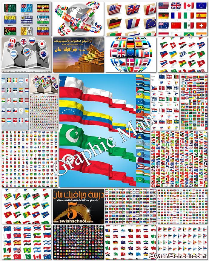 فيكتور اعلام الدول للتصاميم الرياضيه eps - ملفات Vector لبرنامج اليستريتور - الجزء الثالث