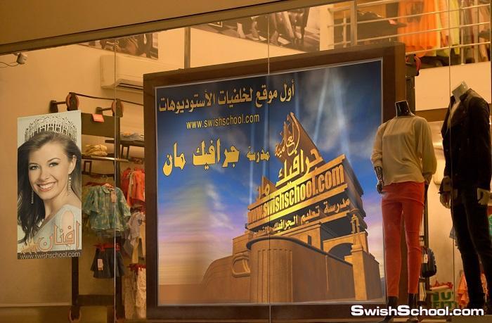 موك اب يفط دعايه واعلان psd بوسترات مضيئة للمحلات و مومبي شوارع