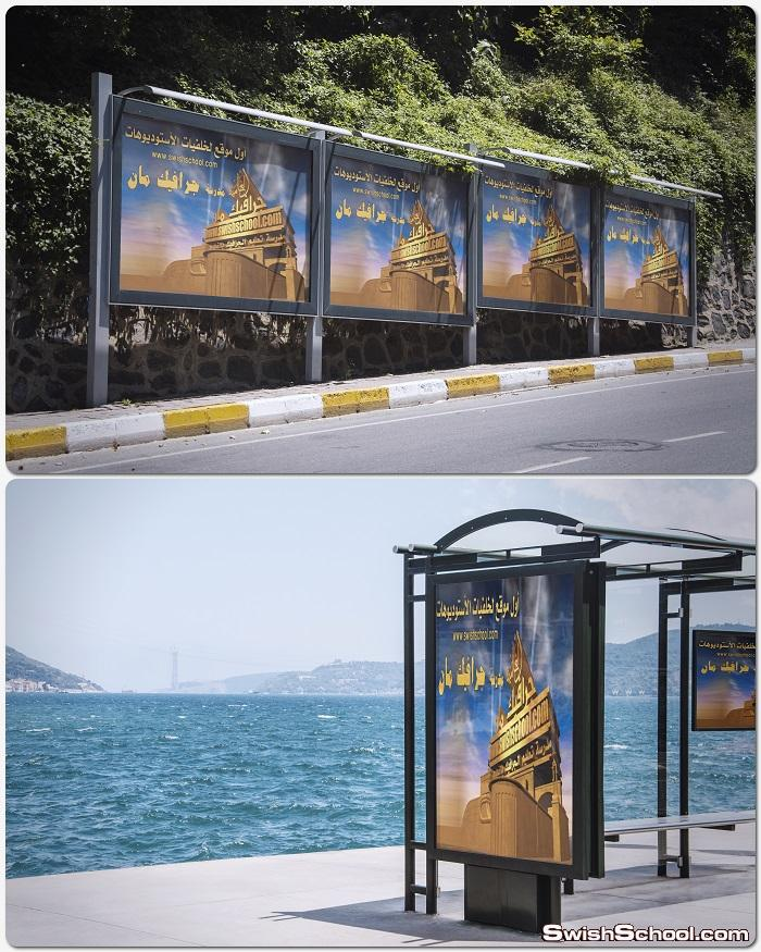 موك اب عرض التصاميم والاعلانات على لافتات خارجيه mockup psd - موك اب لافتات في المناطق العامه - 5