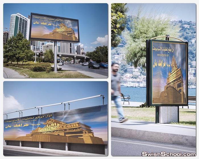 موك اب عرض التصاميم والاعلانات على لافتات خارجيه mockup psd - موك اب لافتات في المناطق العامه - 6