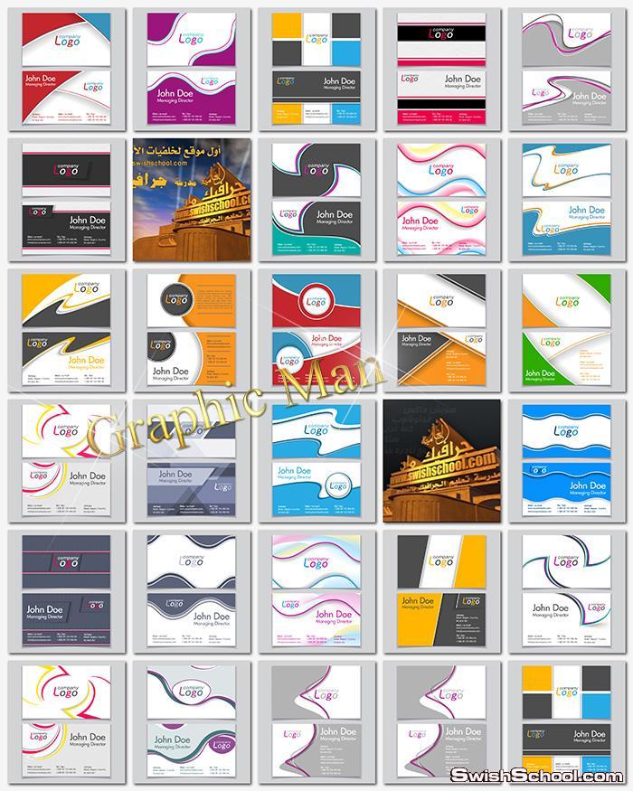 كروت بيزنس للتصميم eps - كروت رجال اعمال فيكتور - ملفات Vector لبرنامج اليستريتور