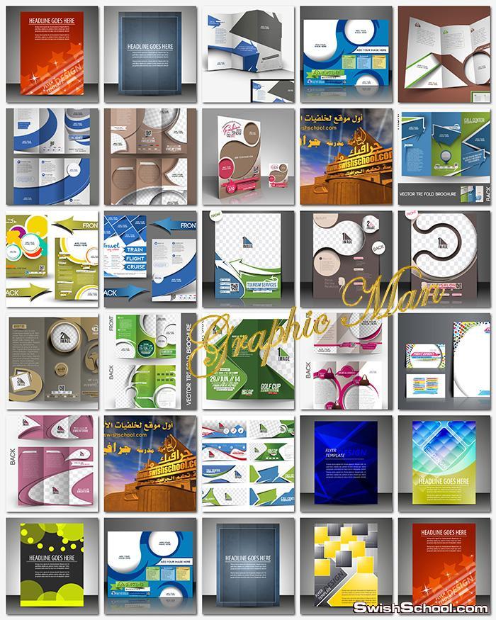 فيكتورمطبوعات ورقيه للشركات والدعايه والاعلان eps - ملفات Vector لبرنامج اليستريتور