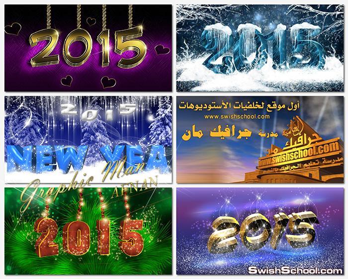 قالب مفتوح خلفيه 2015 مع اضواء والعاب ناريه لتصاميم العام الجديد متعدد الليرات psd