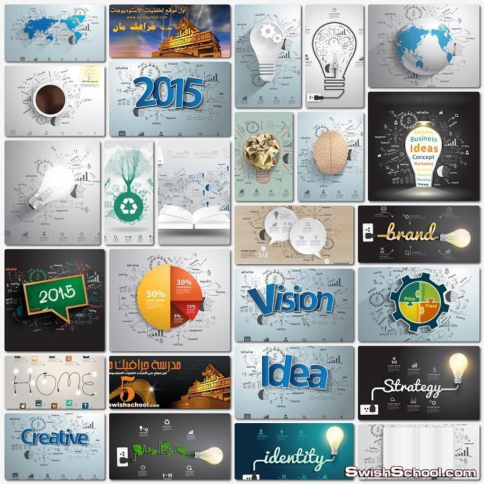 فيكتور انفوجرافيك تصاميم عصريه eps - ملفات فيكتوريه فكره جديده لبرنامج اليستريتور
