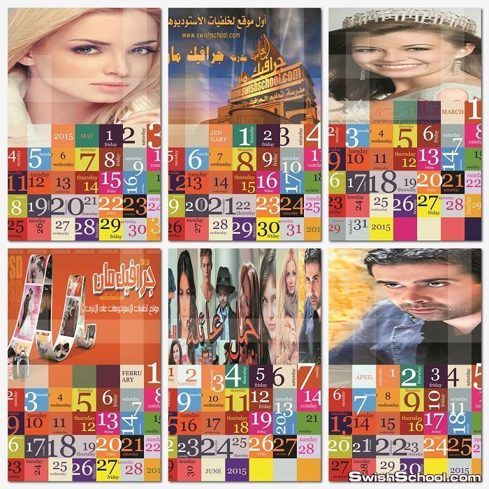 نتيجه 2015 بالالوان - ملفات مفتوحه تقويم العام الجديد psd