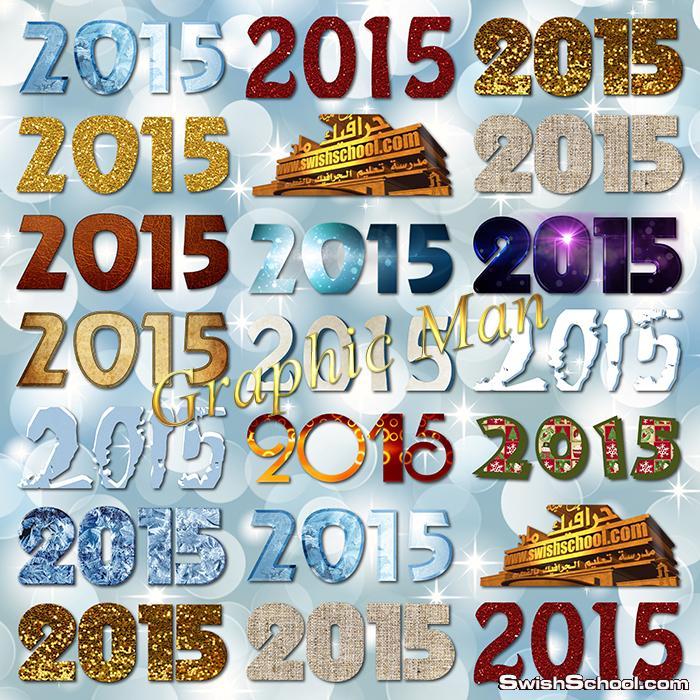 صور مقصوصه عام 2015 عاليه الدقه لتصاميم العام الجديد - مرفقات فوتوشوب السنه الجديده 2015