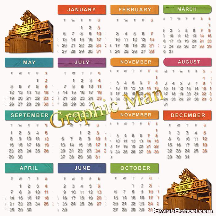 تحميل تقويم 2015 انجليزي قلوب ورديه - نتيجه العام الجديد 2015 - مرفقات فوتوشوب سنه 2015