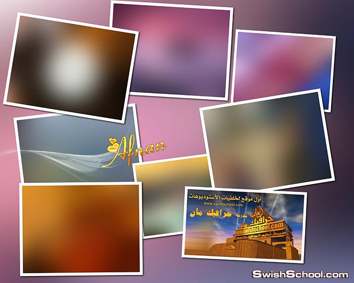 خامات الوان ضبابيه لتصاميم الفوتوشوب والتواقيع عاليه الجوده jpg
