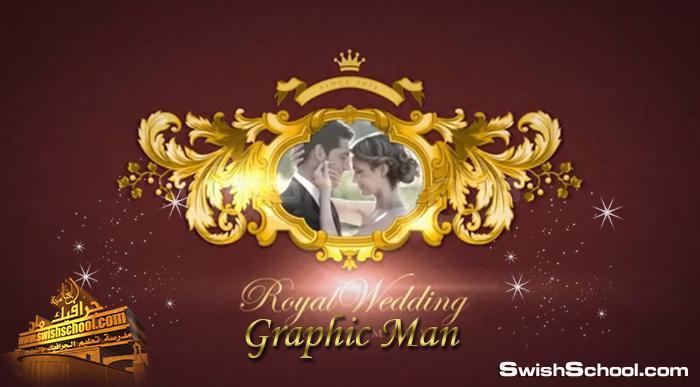 مشروع الزفاف الملكي للافتر افكت Wedding After Effects
