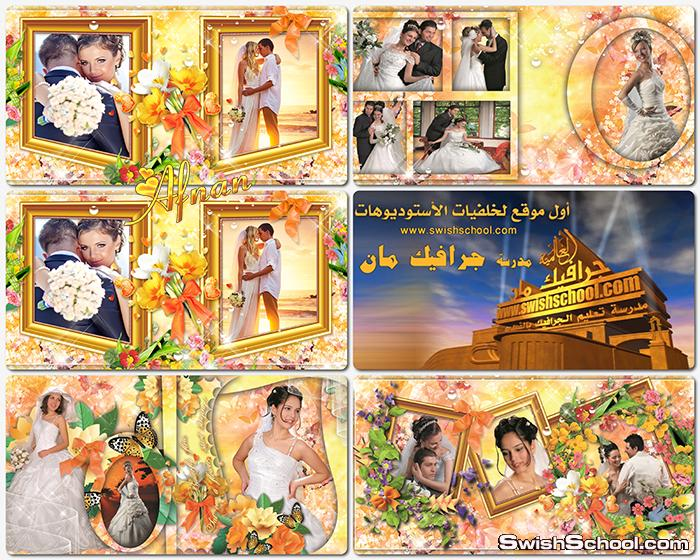 اجمل البومات الزهور للخطوبة والزفاف متعدده الليرات لاستديوهات التصوير psd