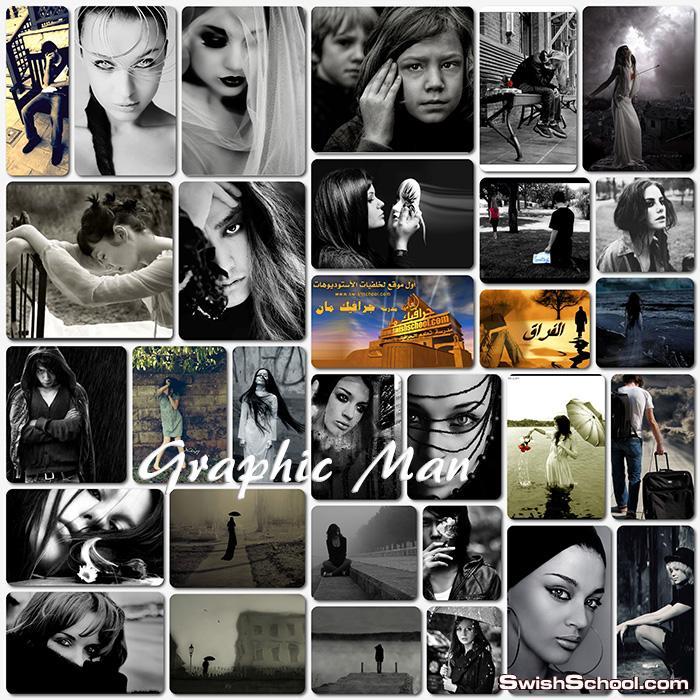صور حزينه للتصميم jpg , صور فراق ووداع للتصميم