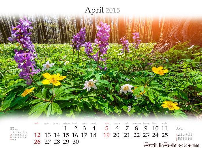 كالندر 2015 تقويم العام الجديد 25 منظر طبيعي hd