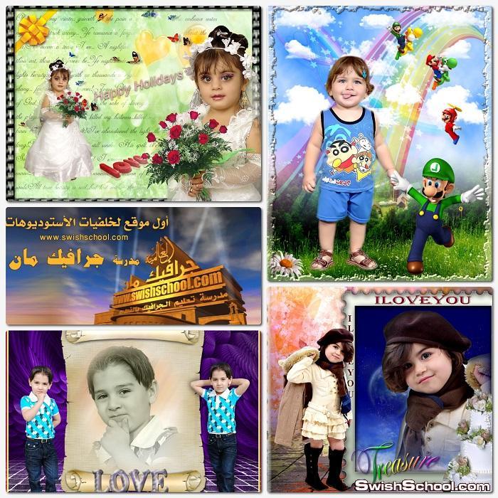 خلفيات اطفال من تصميمي - خلفيات اطفال لاستديوهات التصوير psd