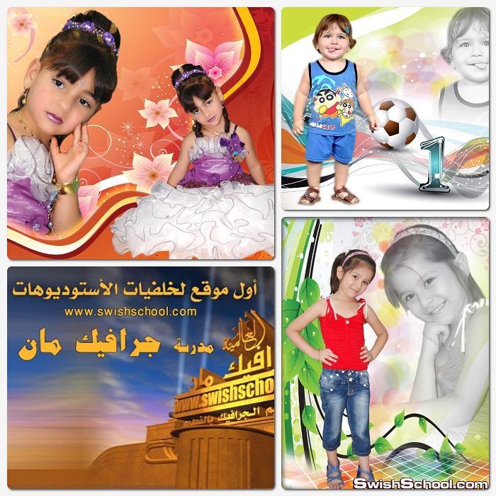 خلفيات استديوهات جرافيك  اطفال العيد psd