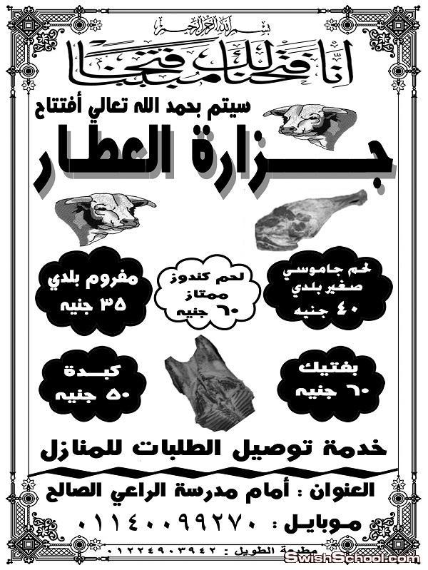 اعلان محل جزارة العطار psd
