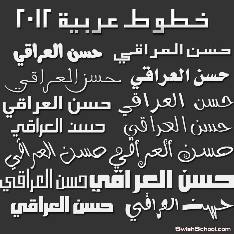 مكتبه خطوط عربيه قديمه وحديثه الخط الحر والرموز والديوان والثلث والرقعه
