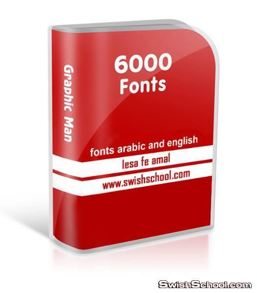 مكتبة خطوط متنوعة عربى وانجليزى (6الاف خط)