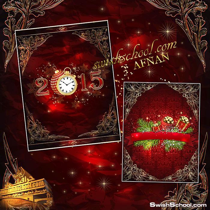 تحميل احدث خلفيات العام الجديد والكريسماس مفتوحه المصدر عاليه الجوده psd