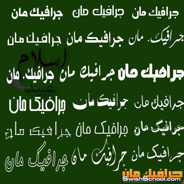 100 خط عربي مميزين ومهمين للمصممين