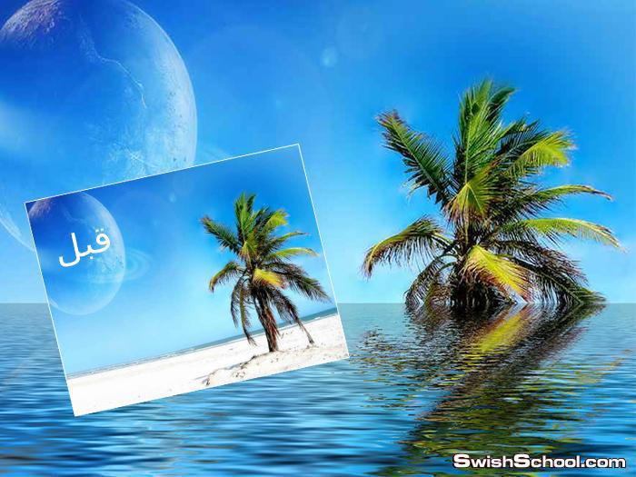 فلتر انعكاس الماء , فلتر عمل تأثير ماء البحر مدرسة جرافيك مان