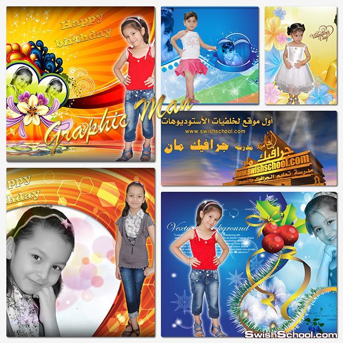 خلفيات استديوهات اطفال  studio psd - صور جرافيك تصاميم اطفال psd