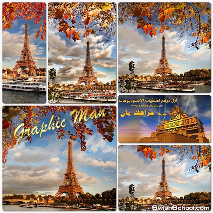 ستوك فوتو باريس الساحره وقت الخريف عاليه الدقه لتصاميم الدمج في الفوتوشوب jpg