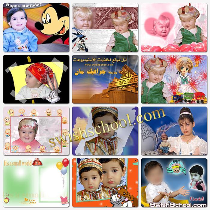 خلفيات اطفال منوعه psd - خلفيات مفتوحه لاستديوهات التصوير بي اس دي