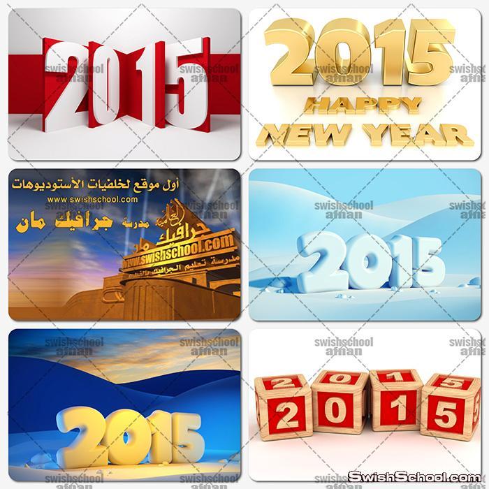 خلفيات جرافيك 2015 ثري دي لتصاميم العام الجديد عاليه الجوده jpg