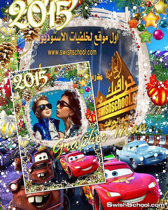 تحميل فريم اطفال مع سياره كارتون مع زينه العام الجديد عالي الجوده لاستديوهات التصوير psd , png