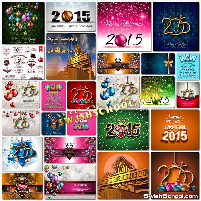 خلفيات كروت فيكتور 2015 - فيكتور العام الجديد للتصميم eps ,jpg