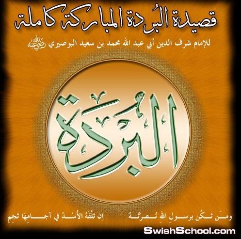 قصيده البرده mp3 كامله للامام شرف الدين البوصيري