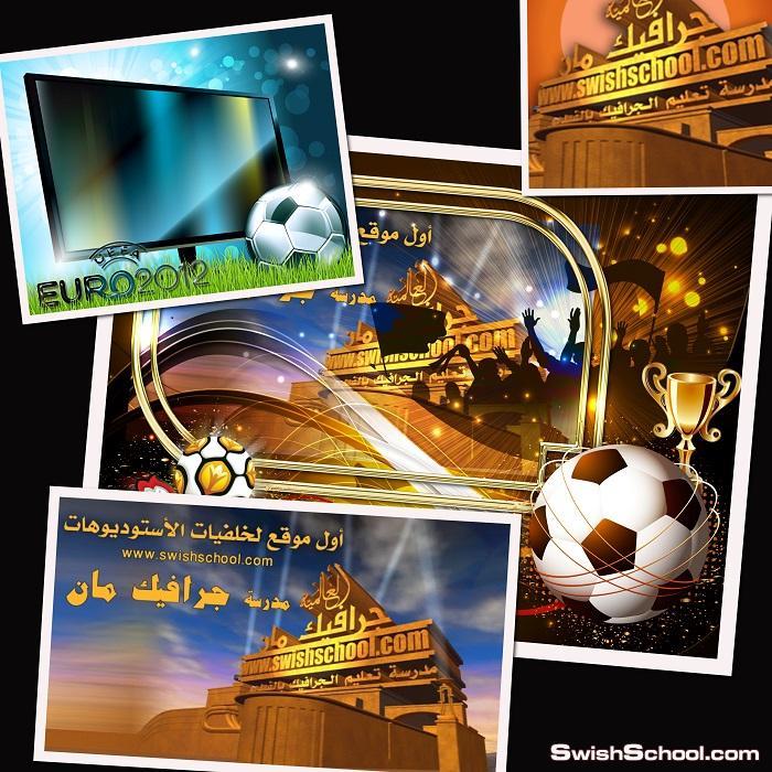 ملفات مفتوحه لكأس الامم الاوربيه 2012 psd - خلفيات كره قدم يورو 2012 متعدده الليرات وقابله للتعديل  psd