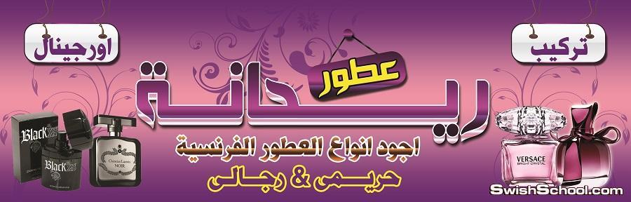 يفطة لمحل عطور يارب تنال اعجابكم + psd