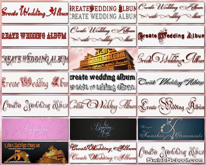 تحميل احدث خطوط رومانسية - خطوط فوتوشوب لتصميم صور الزفاف والافراح والمناسبات السعيده
