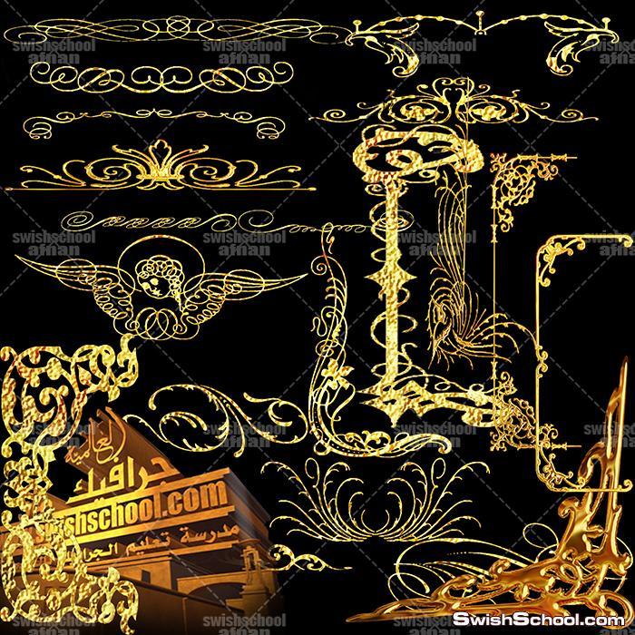 سكرابز زخارف ومشغولات ذهبيه ملف مفتوح psd - مرفقات فوتوشوب لتزين التصاميم