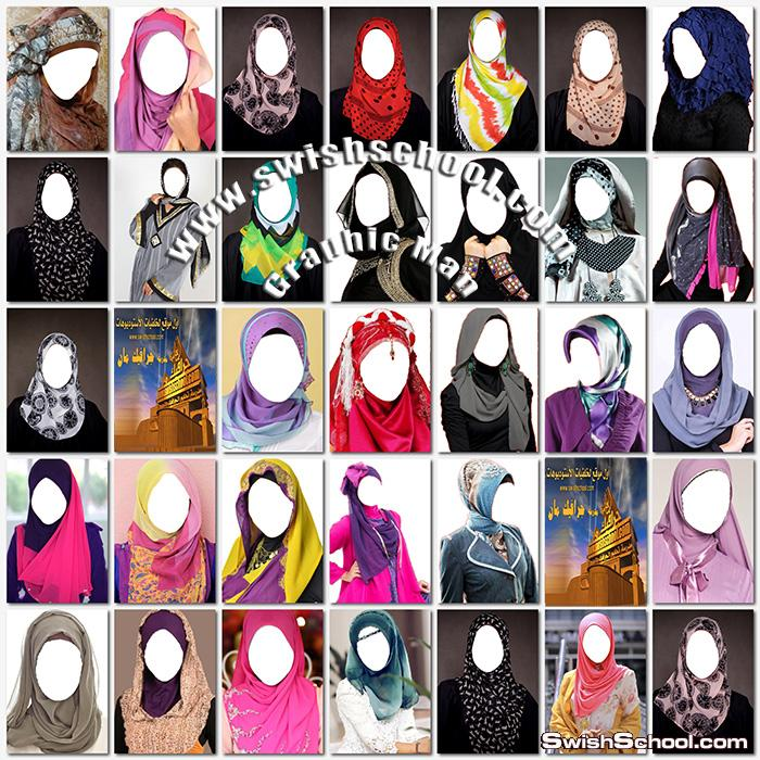 قوالب بنات محجبات باحدث لفات الحجاب مفرغة من الوجه جاهزة لتركيب لاصحاب استوديوهات psd