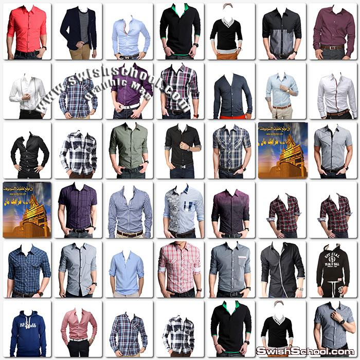 ملابس رجالية مفرغة جاهزة لتركيب الاستديوهات psd - ملابس رجالية من قص labosyba مدرسه جرافيك مان