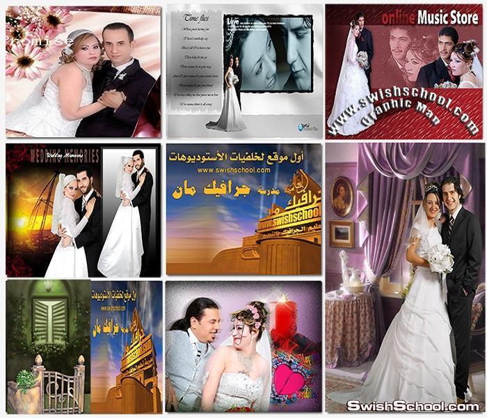 خلفيات العرسان - خلفيات استديوهات التصوير المصريه عرايس psd (التاسع ) والاخير