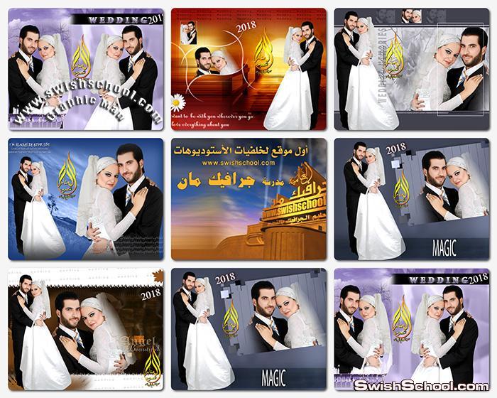 خلفيات العرسان  - خلفيات استديوهات التصوير المصريه عرايس psd ( الثامنة )