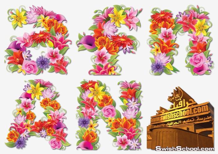 سكرابز حروف الورد لتصاميم الافراح png - احدث واروع حروف الكتابه بالورد للفوتوشوب