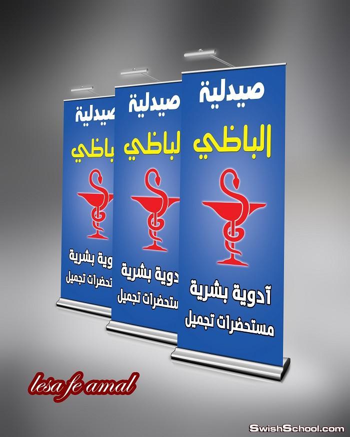 رول أب لصيدليـــــة +psd